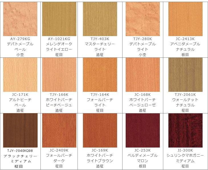テーブル天板用メラミン化粧板の色柄サンプル ナチュラル木目~ブラウン木目