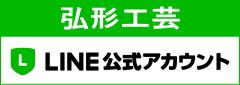 弘形工芸 LINE公式アカウント