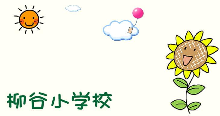 柳谷小学校で風船ヒマワリ開花