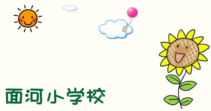 面河小学校で風船ヒマワリが咲いたのお話です。