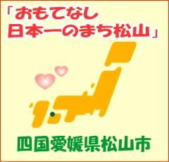 愛媛県松山市のオーダー家具工房弘形工芸
