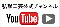 弘形工芸ユーチューブ動画公式チャンネル