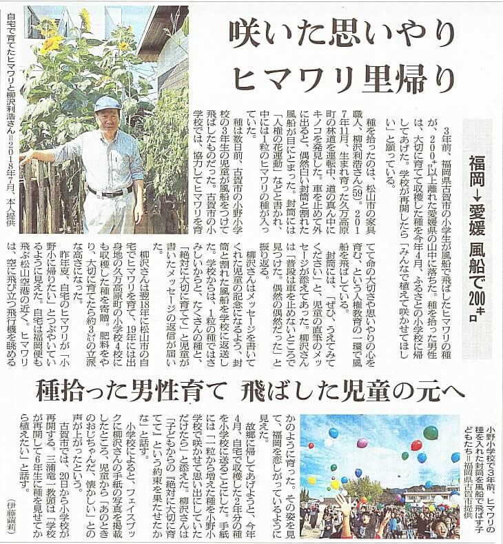 弘形工芸新聞掲載記事