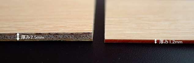 ポリエステル化粧合板とメラミン化粧板