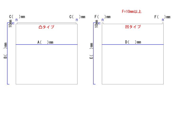 アクリルケースを載せる展示台採寸方法