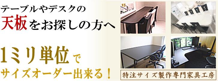 テーブル天板オーダー デスク カウンターの天板特注サイズオーダーメイド販売、テーブル天板をお探しの方へ