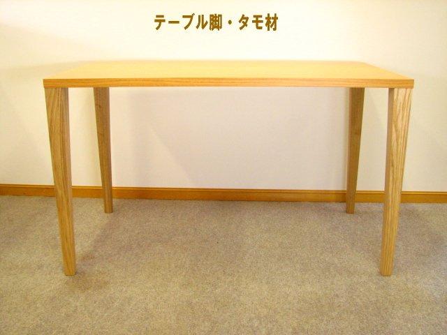 テーブルの木製脚 タモ無垢材