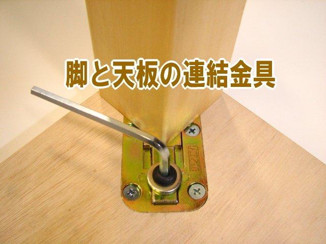 テーブル天板と脚の連結金具