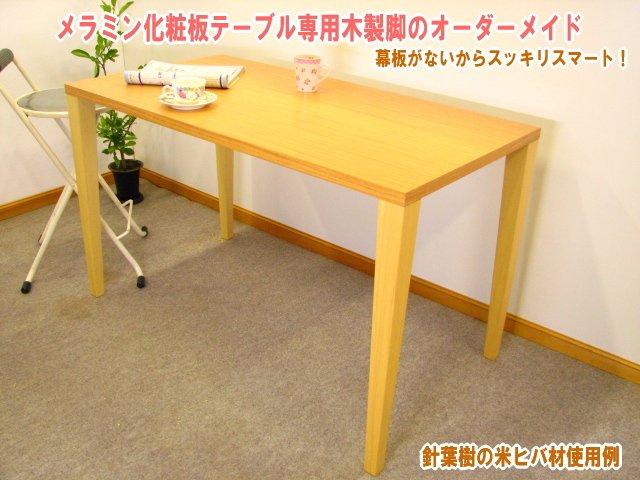 テーブルの木製脚 米ヒバ無垢材