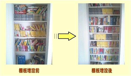 収納棚板の追加 増設前と増設後の画像
