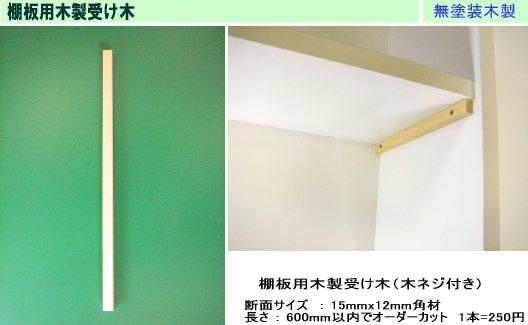棚板受け木 無塗装 両面テープと木ネジ付き