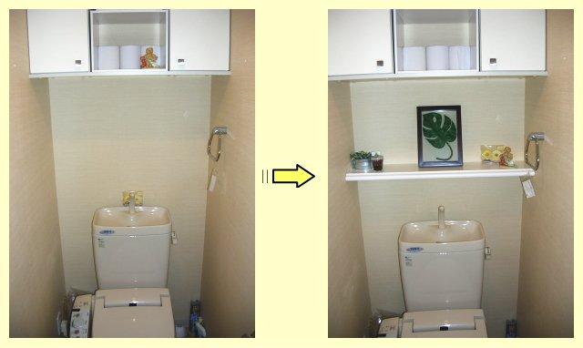 トイレ飾り棚板取り付け画像