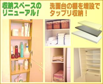 洗面台の棚を増設してタップリ収納。洗面収納の棚や板をオーダーメイド。