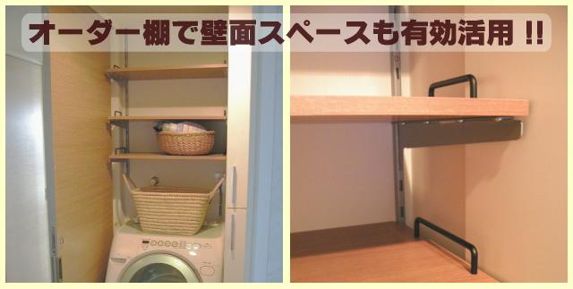 オーダーメイドの棚で洗面所の壁面スペースを有効活用しよう。