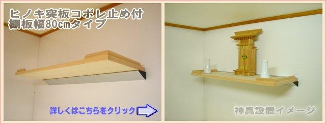 神棚棚板ヒノキ柾目突き板化粧コボレ止め付き80cmタイプ
