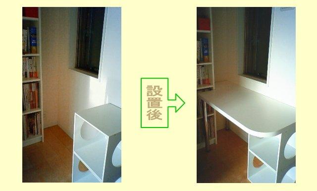 スペースに合わせた変形テーブル 机