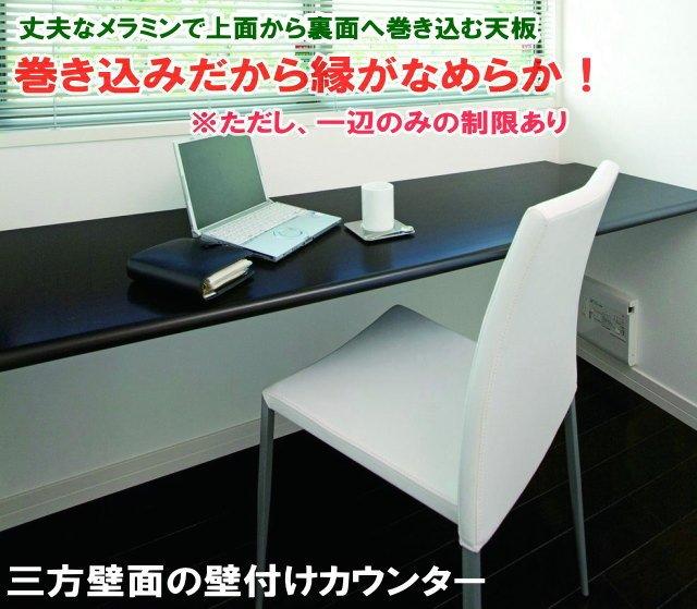 アイカメラミン化粧板、ポストフォームカウンターテーブル天板