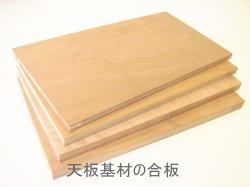 テーブル天板の基材合板