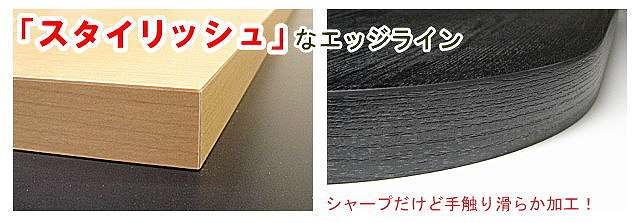 メラミン化粧板天板の縁(木口)部分拡大画像