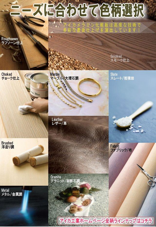 アイカメラミン化粧板 トレンドコレクション