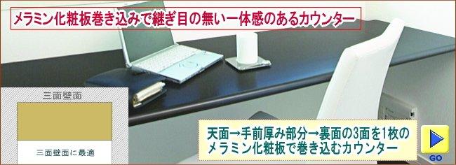 メラミン化粧板仕上げのポストフォームカウンター