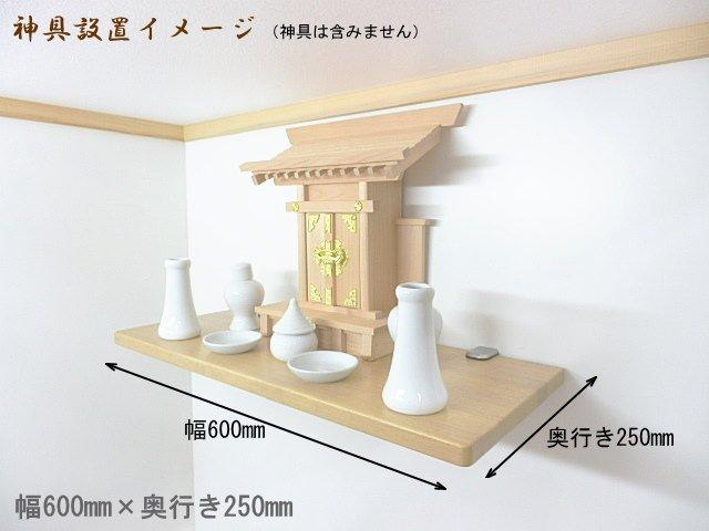 神棚用の棚板
