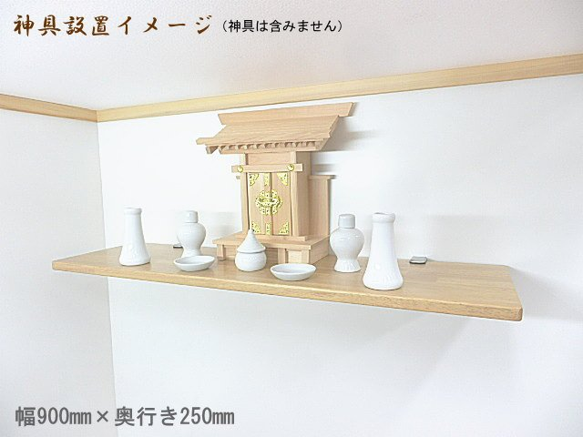 壁直付け用神棚の棚板
