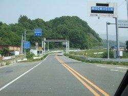 国道33号線 砥部町から三坂峠の登り口です。高知方面に続いています。