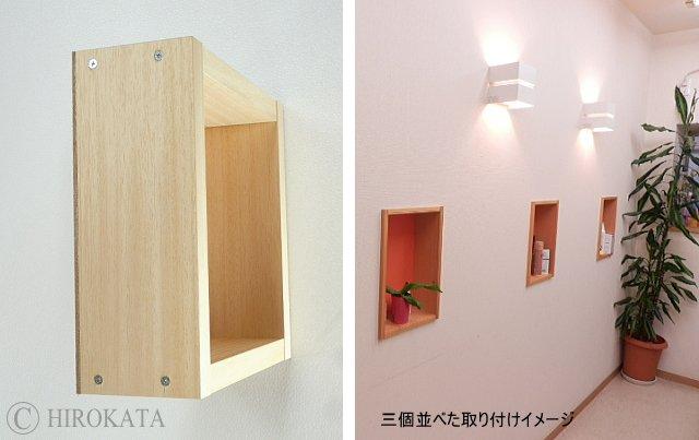 小さなニッチ飾り棚 アユース材を棚部分に使用