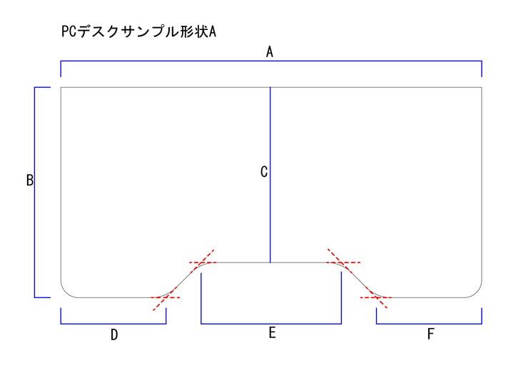 PCデスクサンプル形状A図面