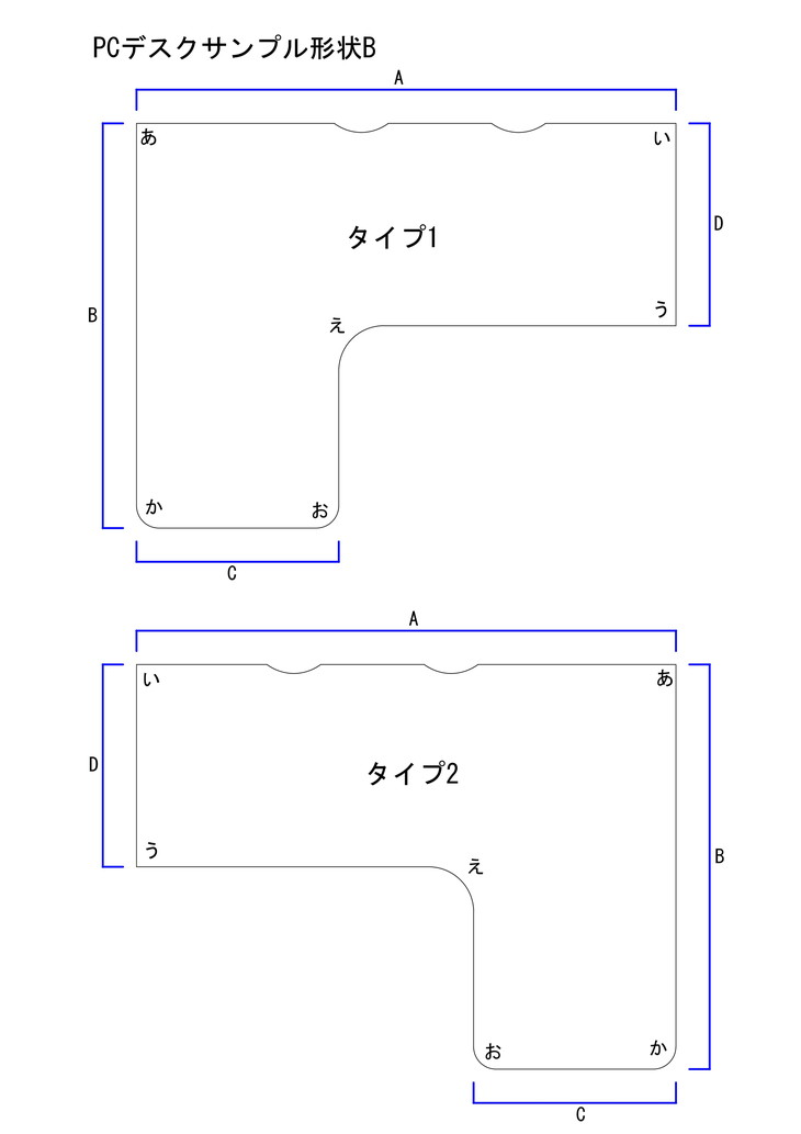 PCデスクサンプル形状B図面