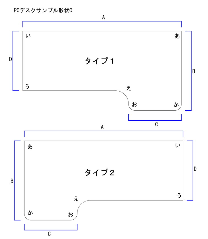 PCデスクサンプル形状C図面