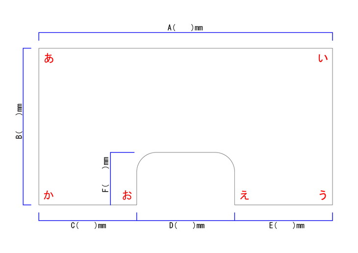 コの字型天板寸法確認図面