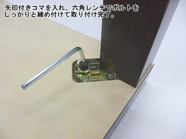 矢印付きコマを入れ、六角レンチでボルトをしっかりと締め付けて取り付け完了。